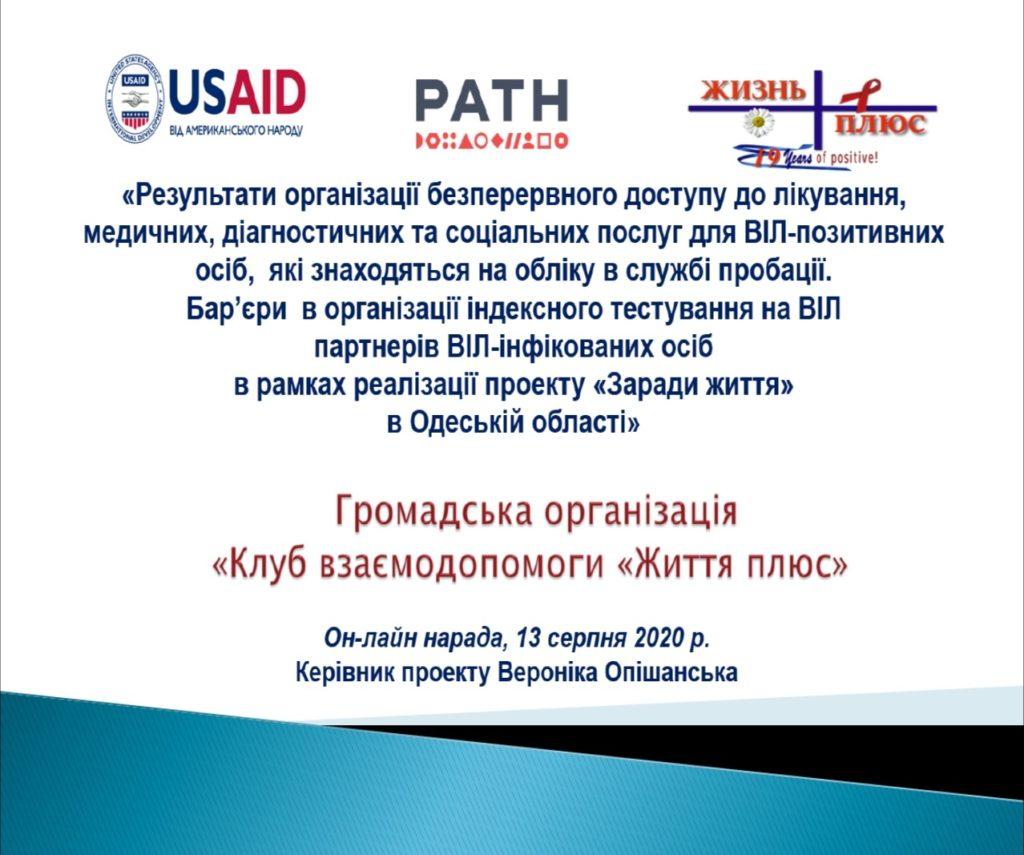 Друга он-лайн нарада партнерів проекту РАТН «Заради життя»  в Одеському регіоні