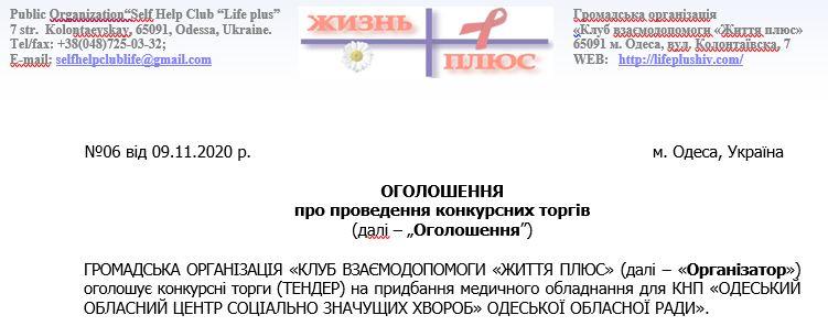 Конкурсні торги на придбання медичного обладнання для КНП