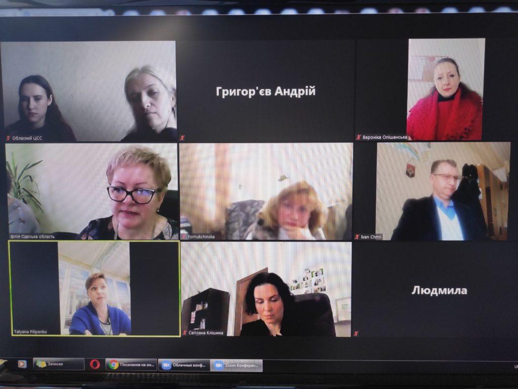 Онлайн-нарада із філією Державної установи «Центр пробації» в Одеській області