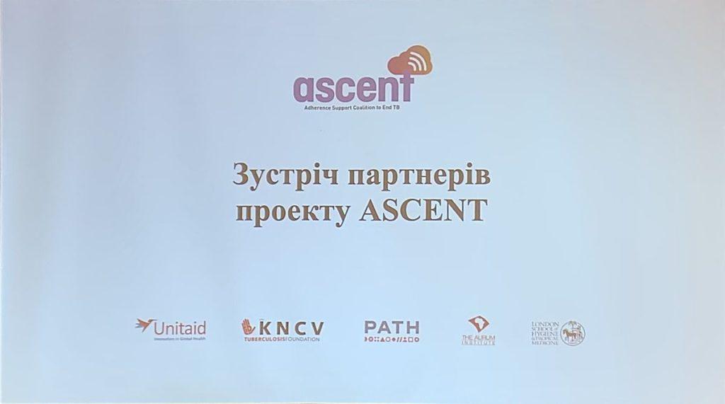 Зустріч партнерів проекту ASCENT