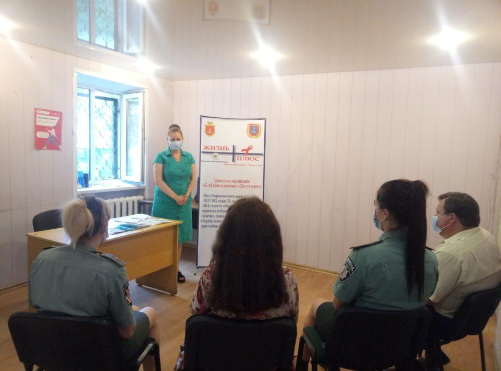 Інформаційний захід в Приморському районному відділі філії ДУ «Центр пробації» в Одеській області