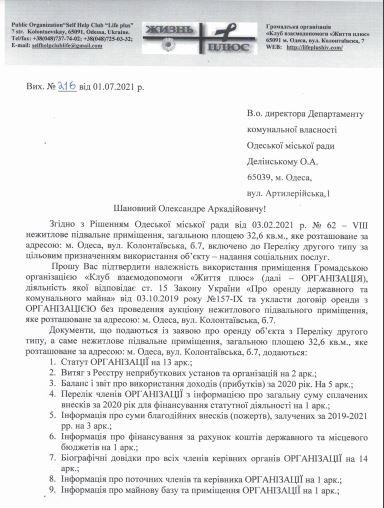 Лист в.о. директора Департаменту комунальної власності Одеської міської ради